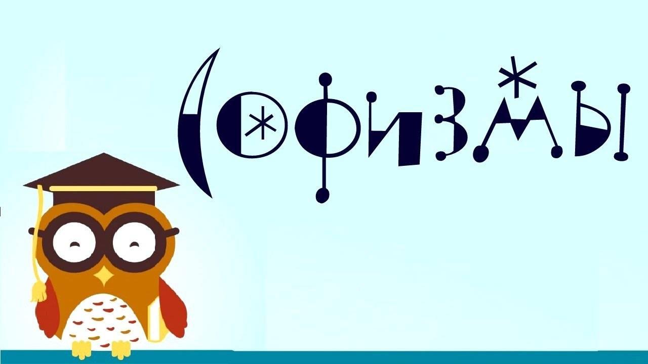 Софизм - определение. примеры софизмов