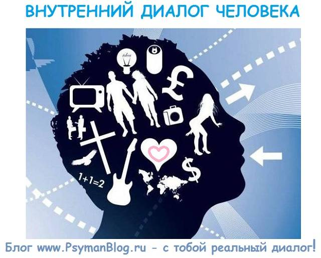 Психология: пример диалог психолога - бесплатные статьи по психологии в доме солнца