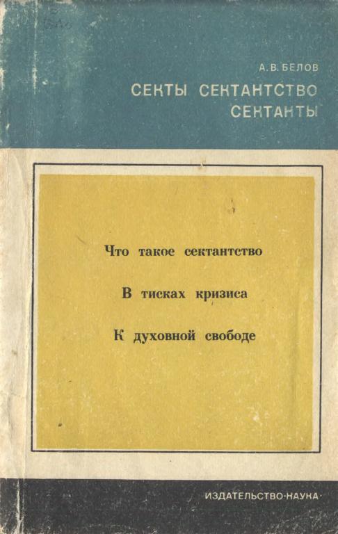 Секты: каталог-списоктоталитарных сект