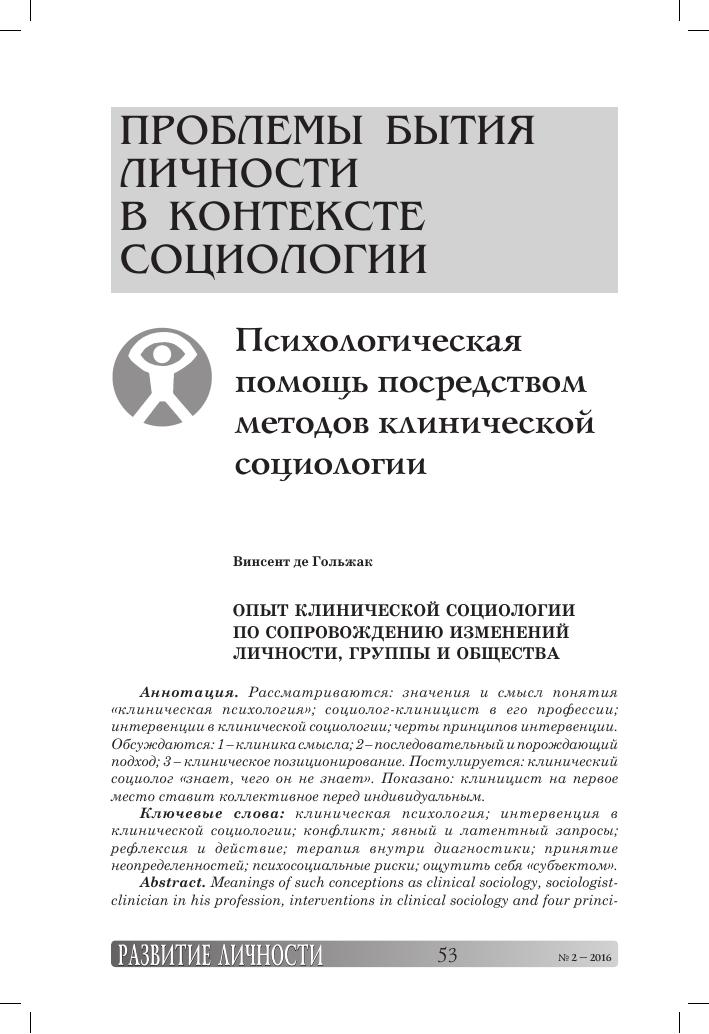 Клиническая психология/медицинская и психологическая модели психотерапии — викиучебник