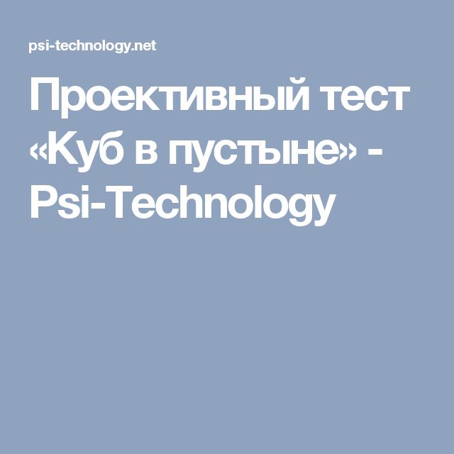 Психология: психологическая картинка - бесплатные статьи по психологии в доме солнца