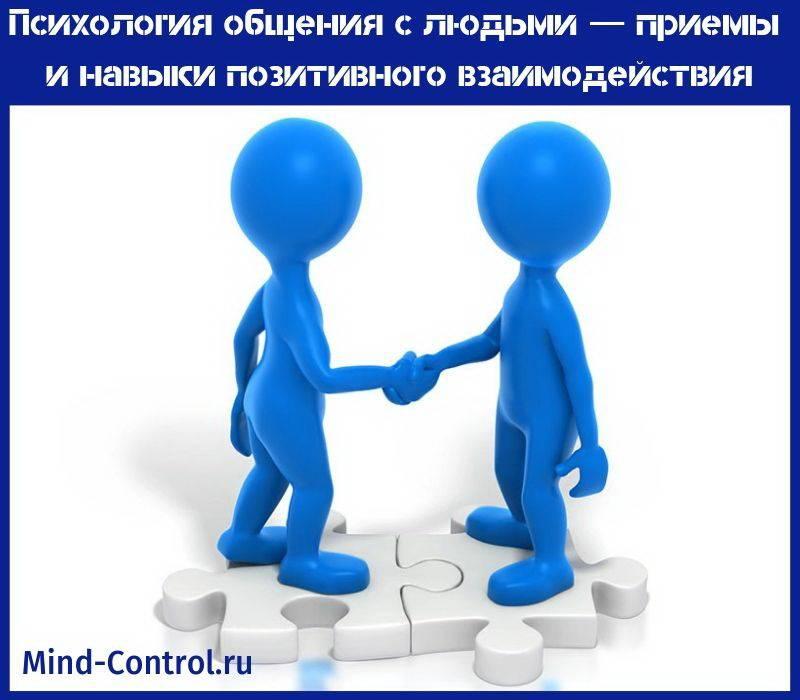Психология общения с людьми и секреты успешного общения