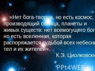 Космическая психология
