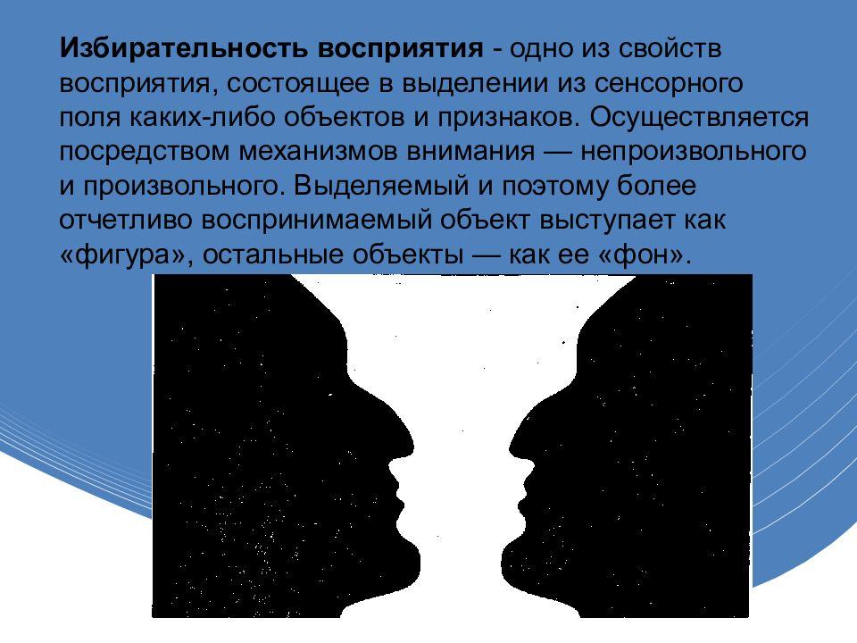 Нарушение восприятия в психологии фонематического, зрительного, времени, цвета. особенности у детей, взрослых, причины, симптомы, виды
