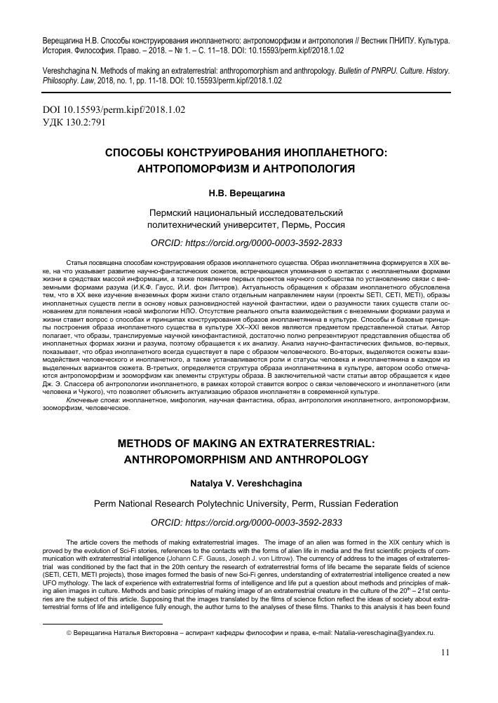Антропоморфизм — википедия. что такое антропоморфизм
