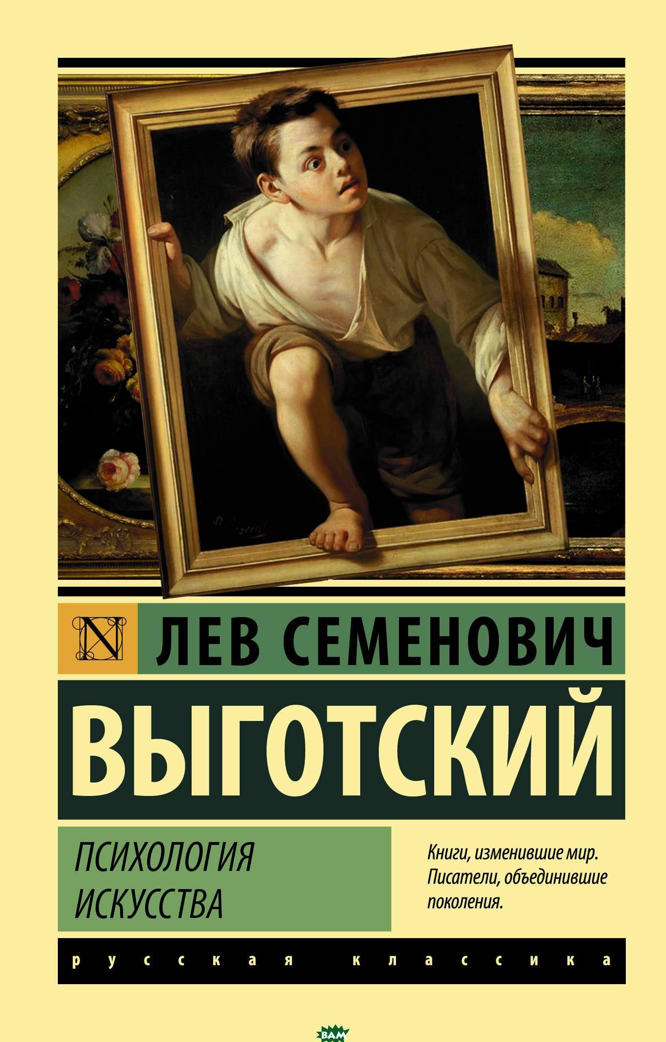 Психология искусства википедия