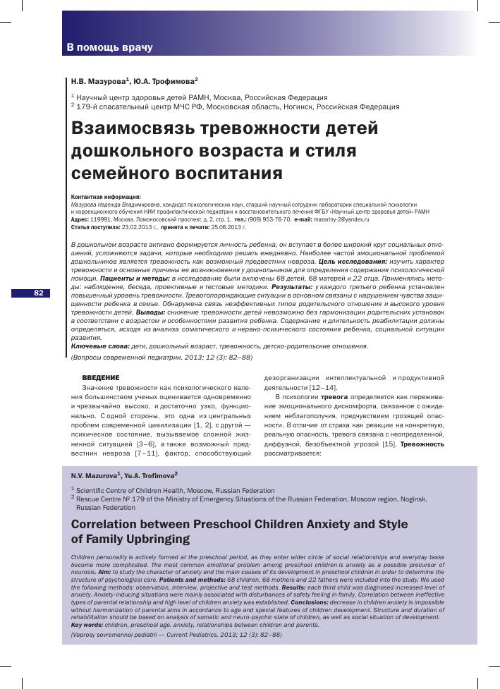 Беспокойство за психологическое развитие ребенка - советы психологов, консультации
