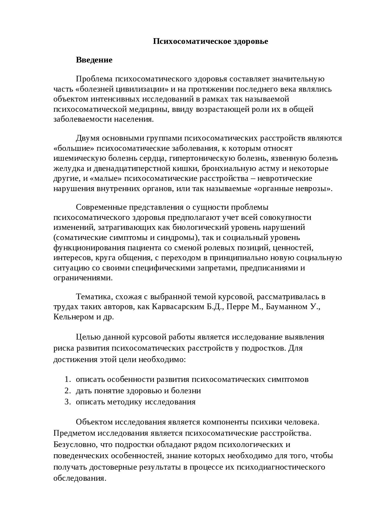 Лечение невроза специалистами и самостоятельно. помощь при неврозе