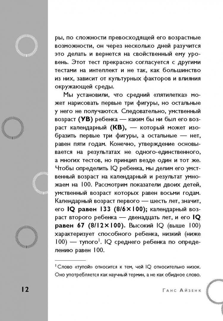 Айзенка личностный опросник — psylab.info