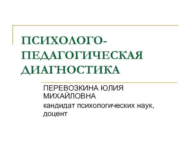 Что такое дифференциальная психология? дифференциальная психология — это… расписание тренингов. самопознание.ру