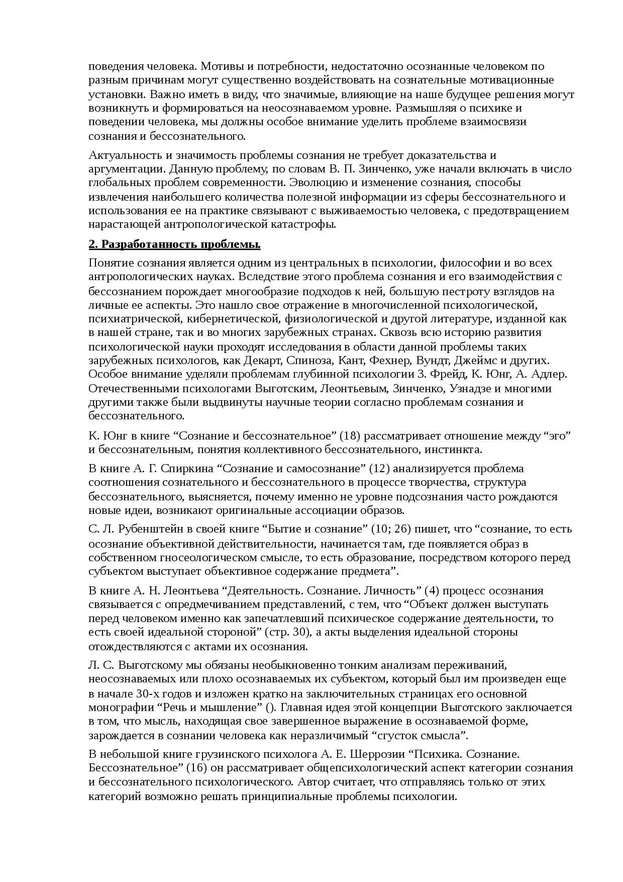 Братусь б. с. психология – наука о психике или учение о душе? (текст)