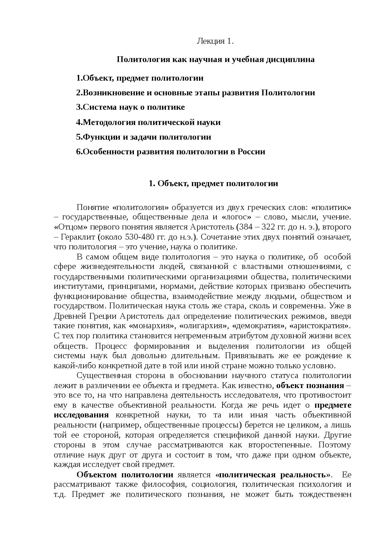 Индоктринация : definition of индоктринация and synonyms of индоктринация (russian)