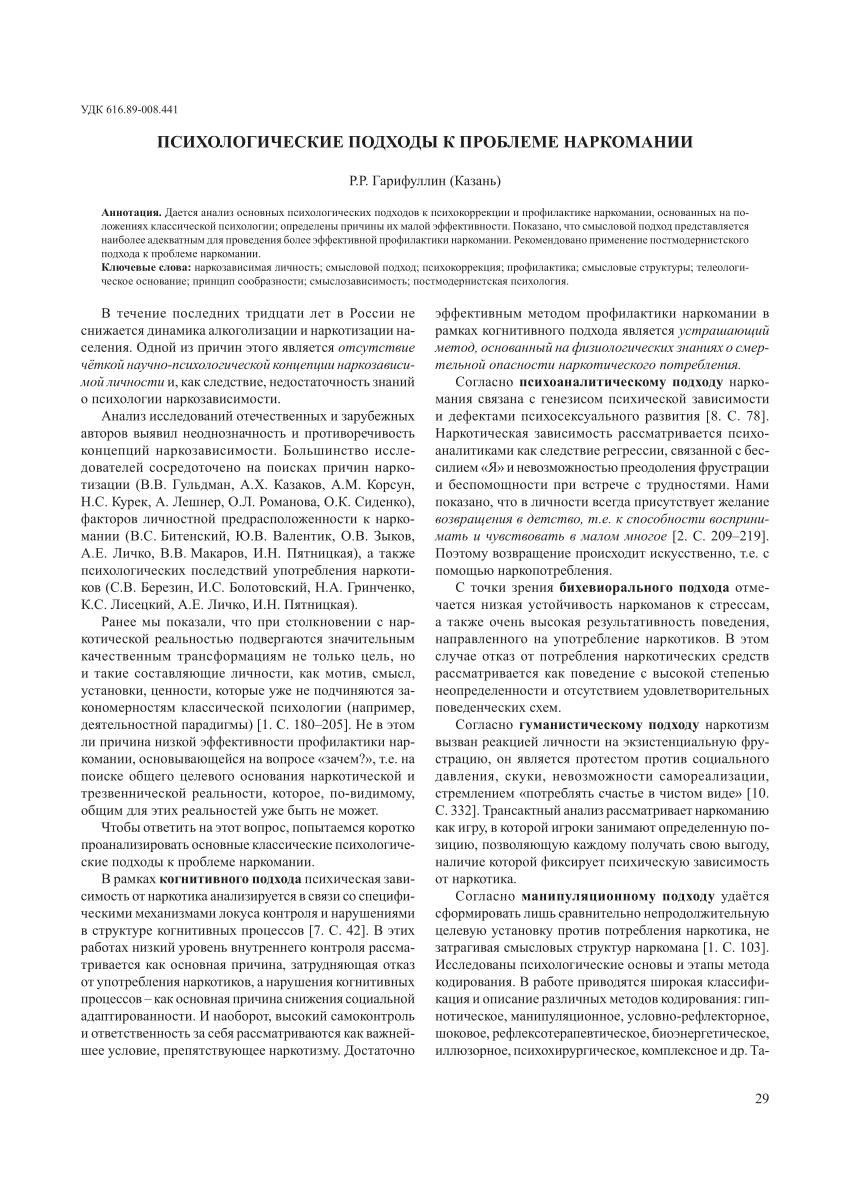 Регрессия (психология) википедия
