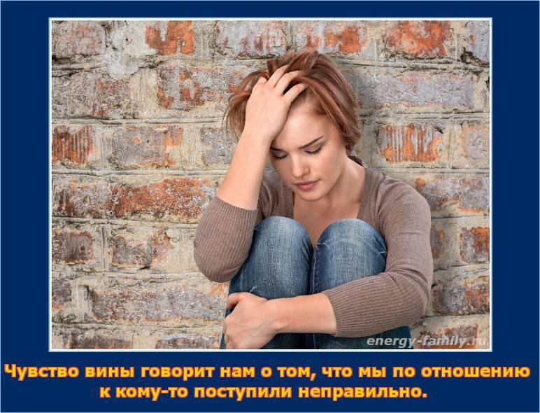 Стыд и вина: польза и вред