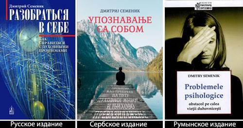 Православные психологи онлайн