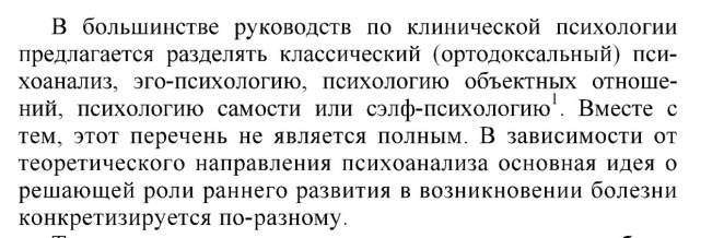 Паранойя » neo-humanity.ru психология-онлайн