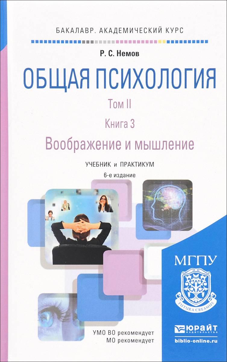 Научение — википедия переиздание // wiki 2