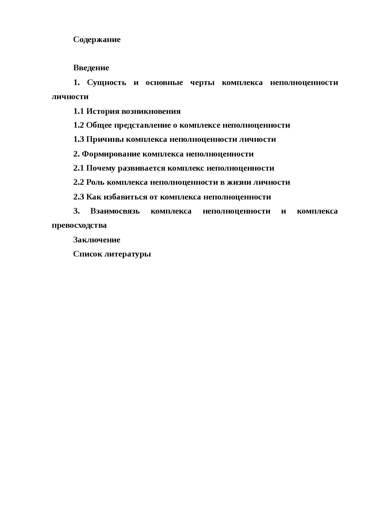Комплекс неполноценности личности у мужчин и женщин - как избавиться и причины заболевания - docdoc.ru