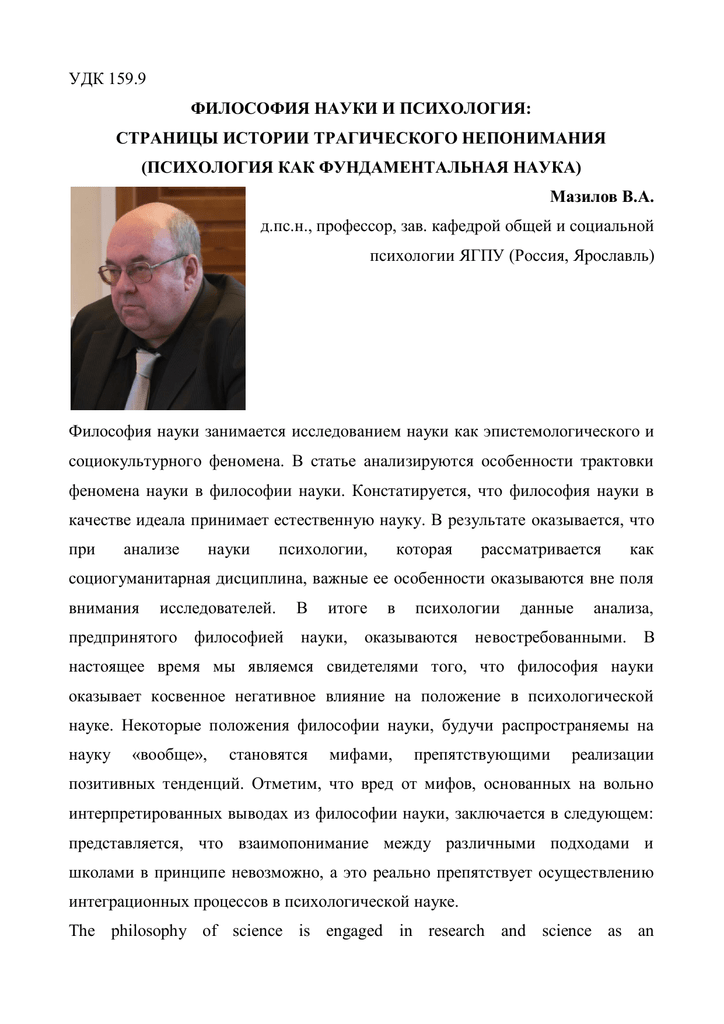 Юревича.в. психология научного объяснения