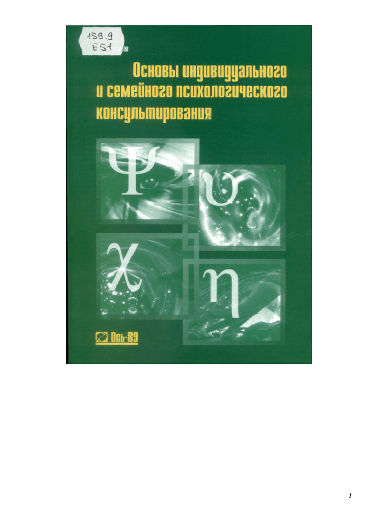 Методы вербовки и контроля сознания в деструктивных культах