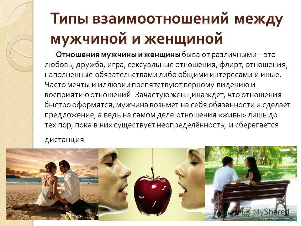 Психология развития хороших отношений между мужчиной и женщиной и их секреты