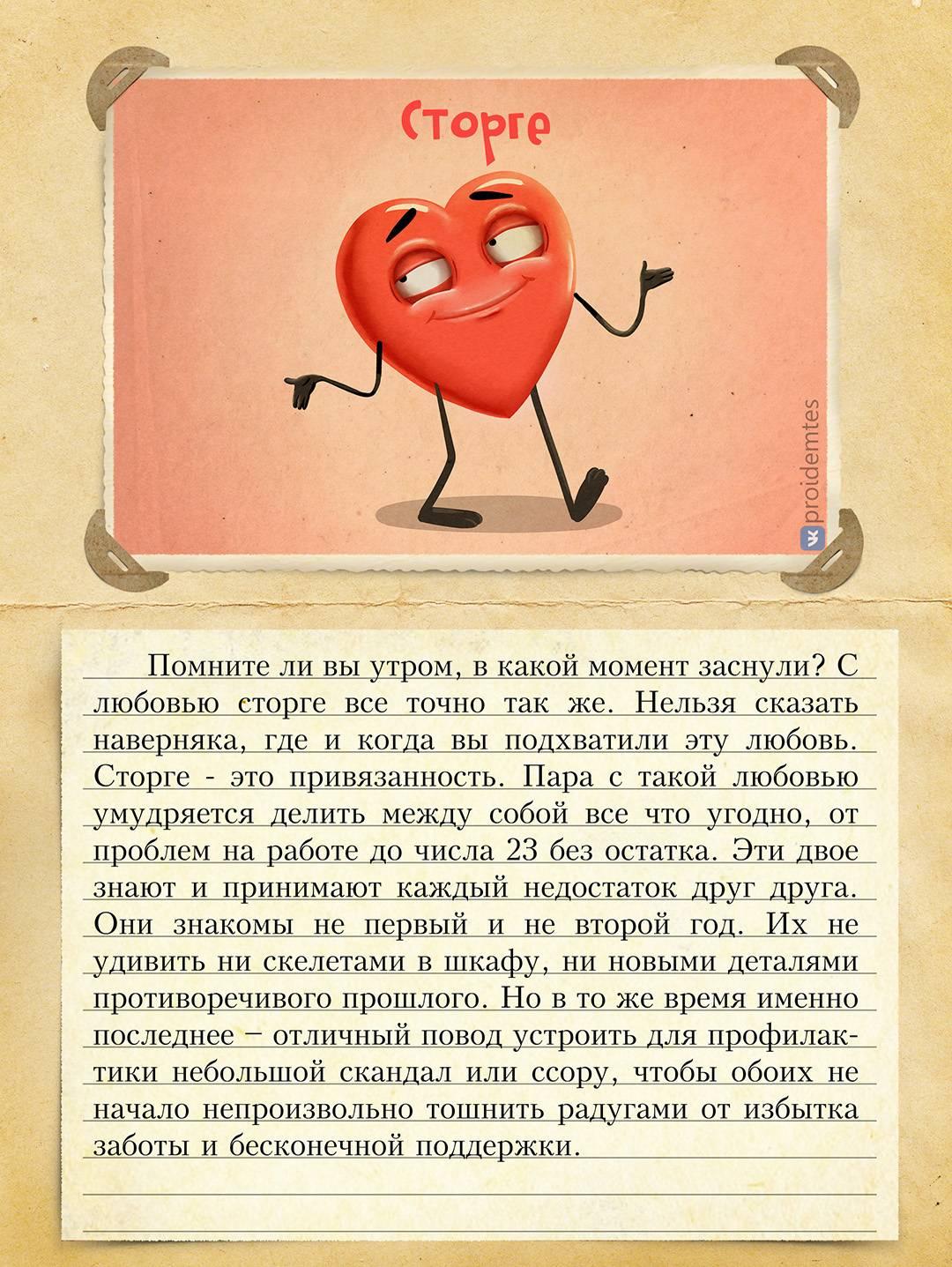 Виды любви в психологии: как понять свое чувство