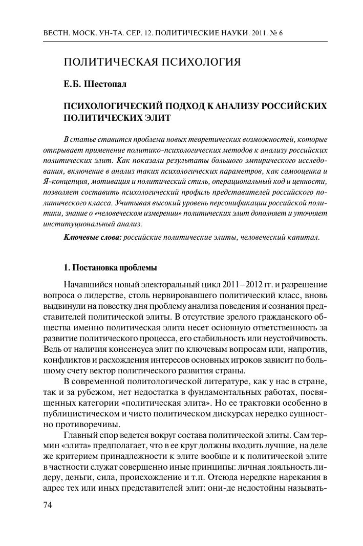 Сочинение - ведение подстроек. раппорт - психология