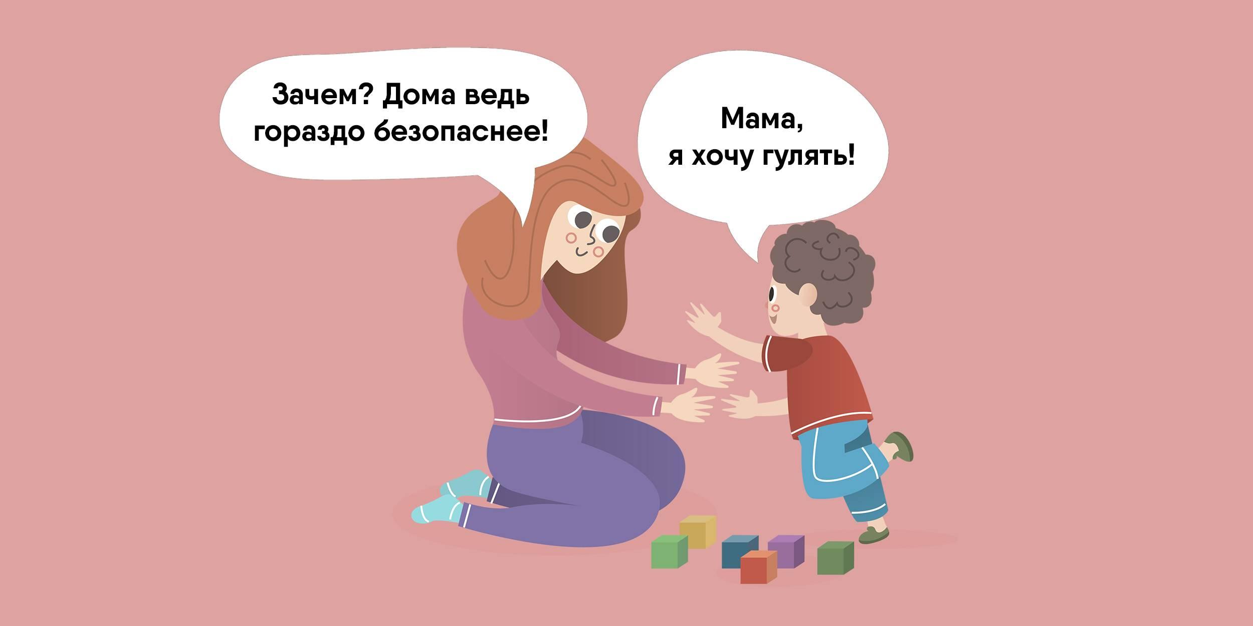 Гиперопека в семейном воспитании приводит к