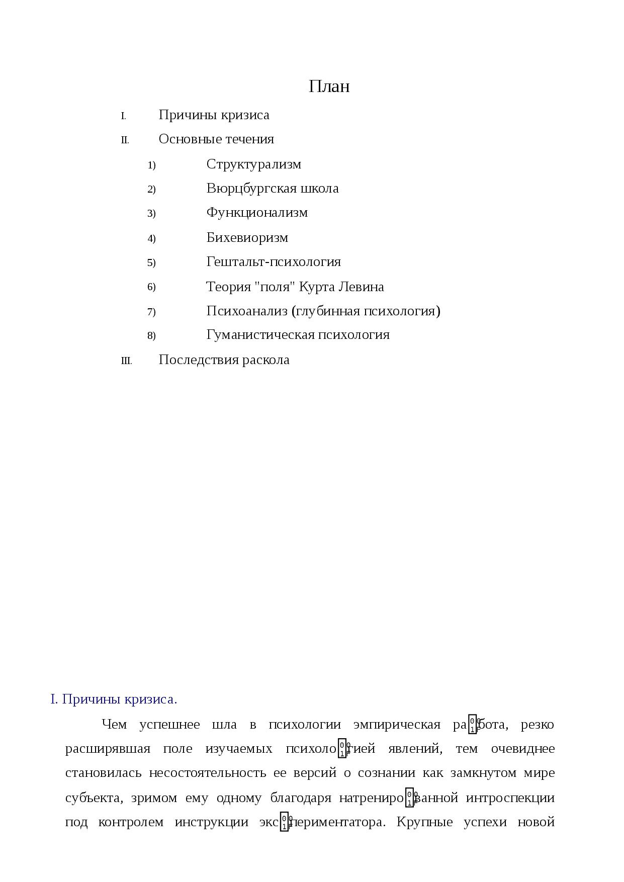 Теория поля курта левина — простыми словами