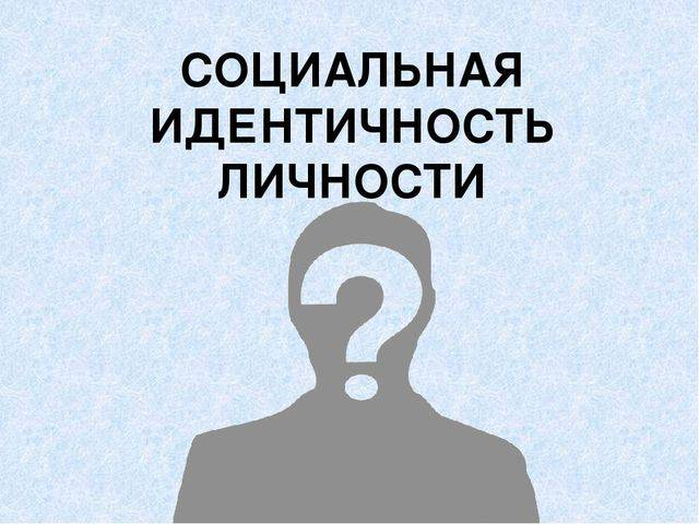 Идентичность