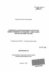 Этнопсихология — википедия. что такое этнопсихология