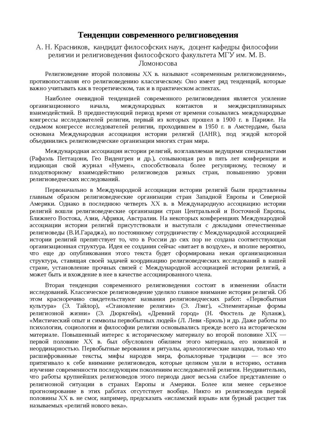 Буддийская нирвана