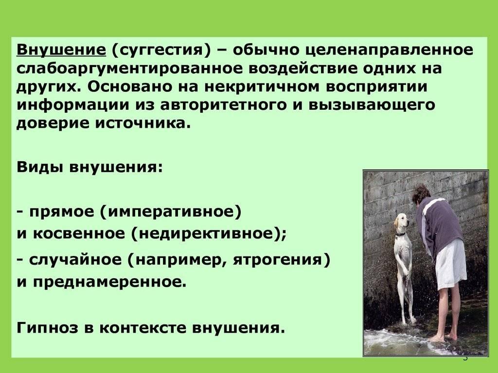 Косвенные внушения. онлайн психология дома солнца