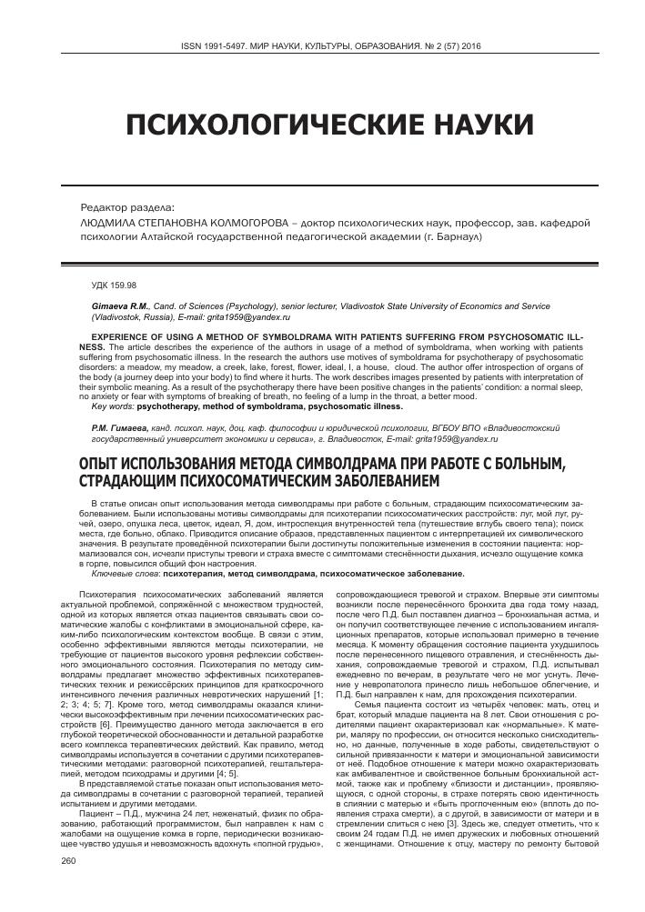 Тема №3. общение с пациентом. специфика общения медработника и пациента — студопедия