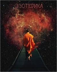 Психология: эзотерика - бесплатные статьи по психологии в доме солнца