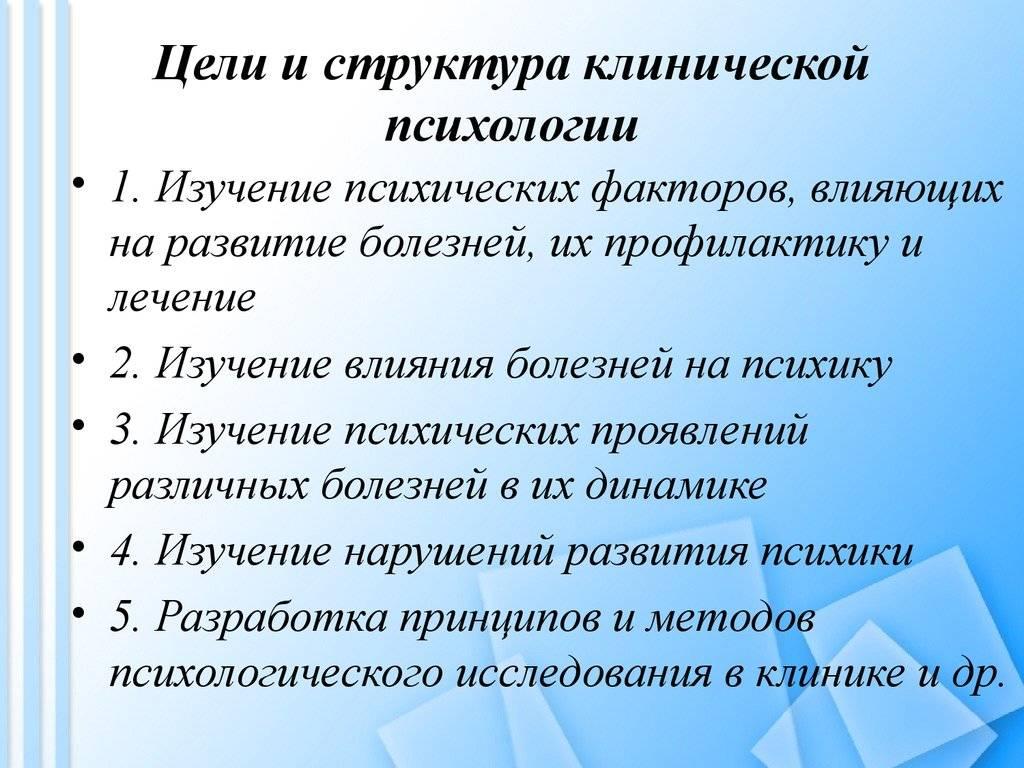 Что такое клиническая психология? клиническая психология — это… расписание тренингов. самопознание.ру