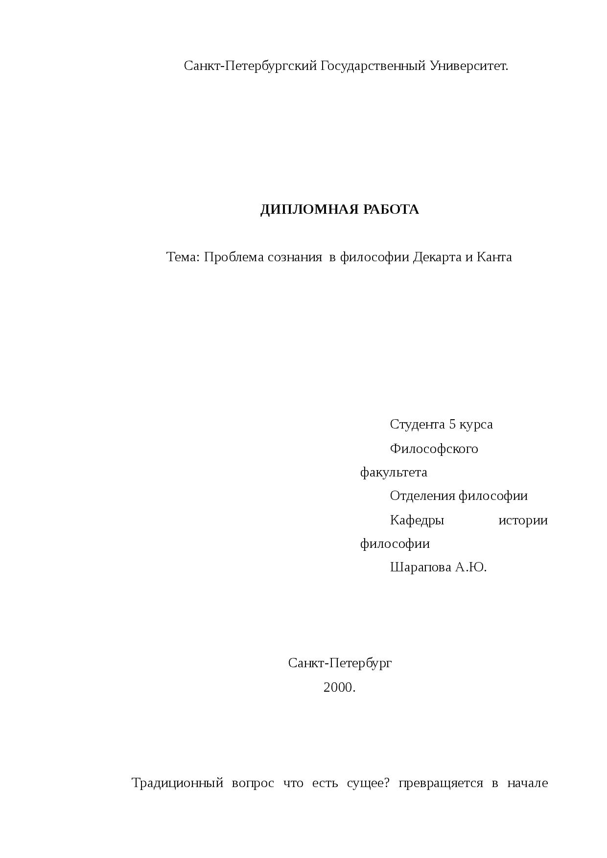 Философия рене декарта