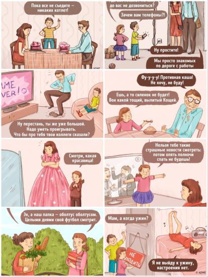 Психологический ребенок: 5 признаков