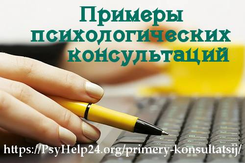 Виды услуг психолога и типы психологических консультаций