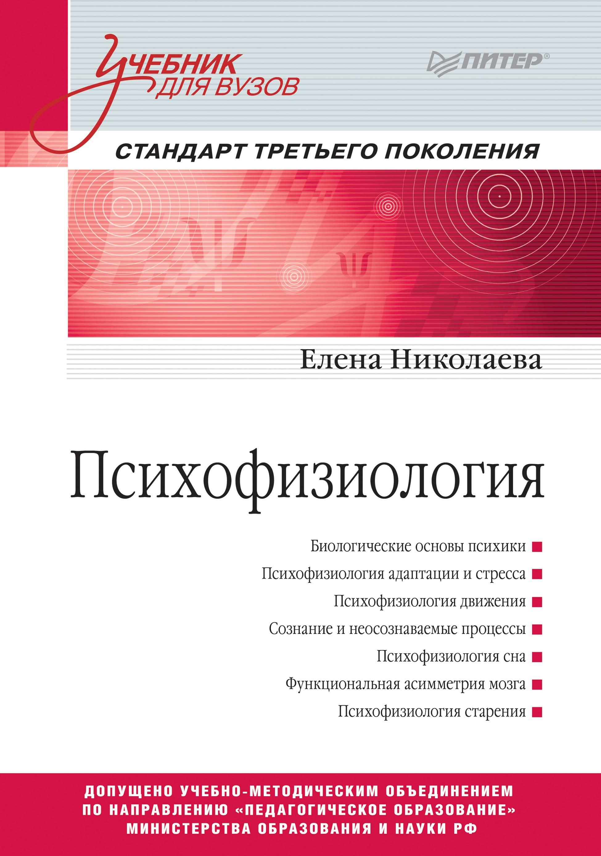 Кафедра психофизиологии