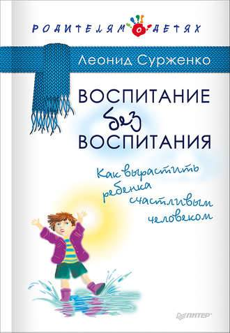 Психология: воспитание человека - бесплатные статьи по психологии в доме солнца