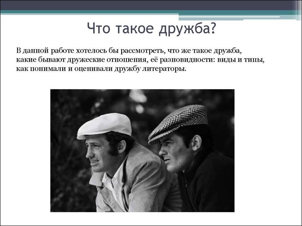 Дружба: психологический анализ социальных представлений  | статьи по психологии