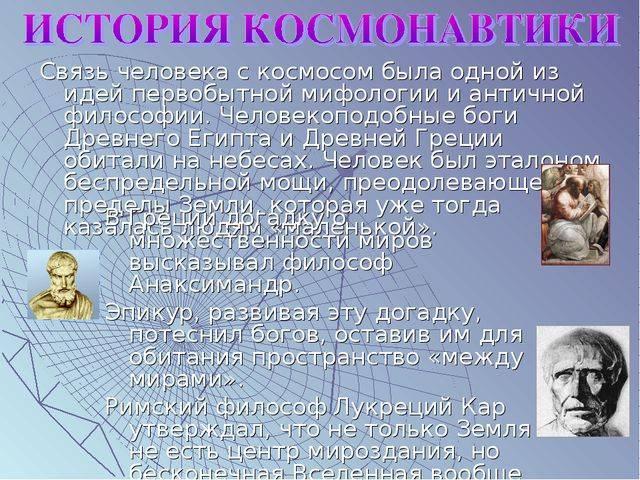 Космическая психология — википедия переиздание // wiki 2