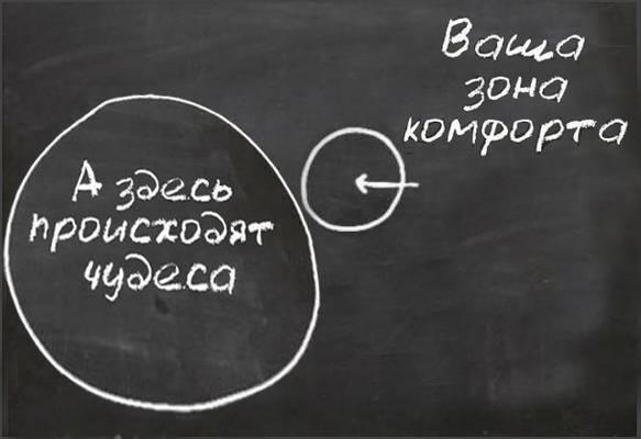 Как выйти из зоны комфорта и начать действовать