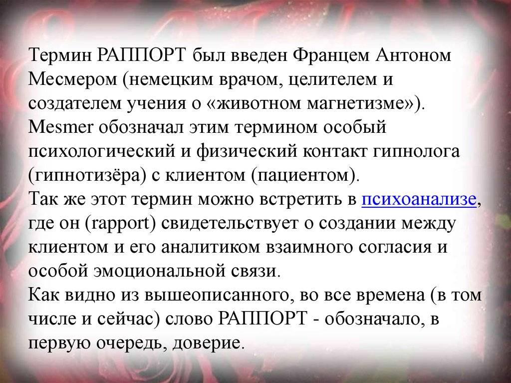 Раппорт (психология)