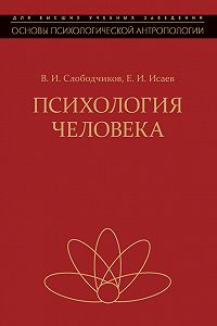 Читать книгу психология человека. введение в психологию субъективности е. и. исаева : онлайн чтение - страница 6