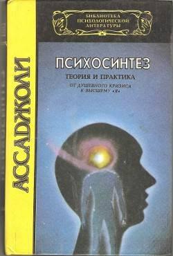 Психосинтез по ассаджиоли: теория личности