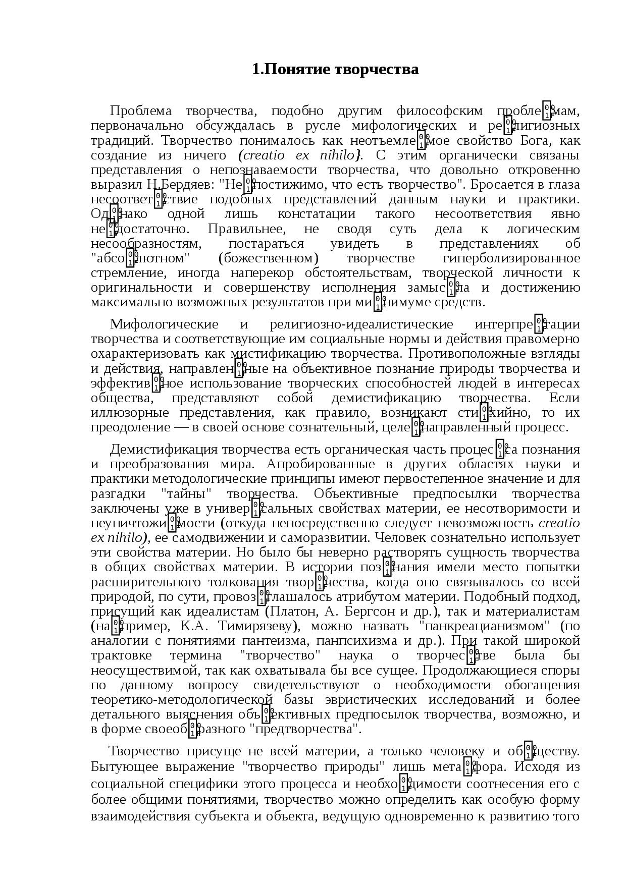 Интуиция википедия