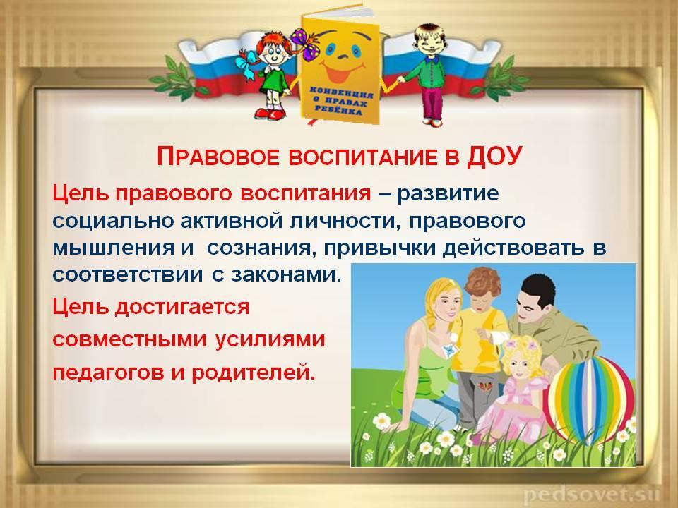 Всемирная декларация прав ребенка: краткое содержание