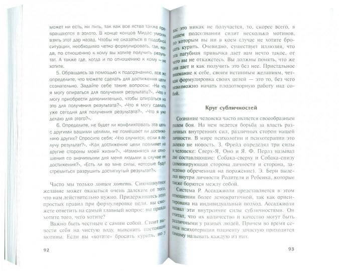 Особенности техник мгновенного гипноза
